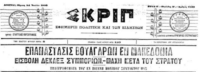 Ἡ ἐξέγερσις τοῦ Ἴλιντεν, 20 Ἰουλίου 1903 (π.ἡμ)2