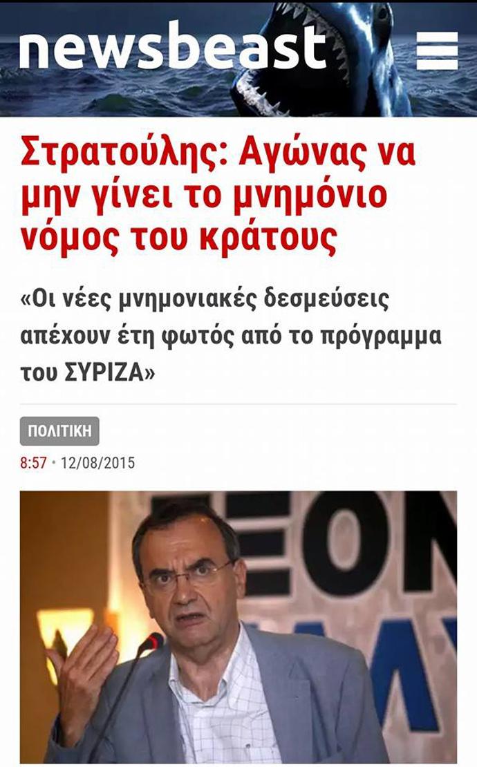 Ἡ ...«ἐπανάστασις» τῶν ...«ἀντιστασιακῶν»!!!
