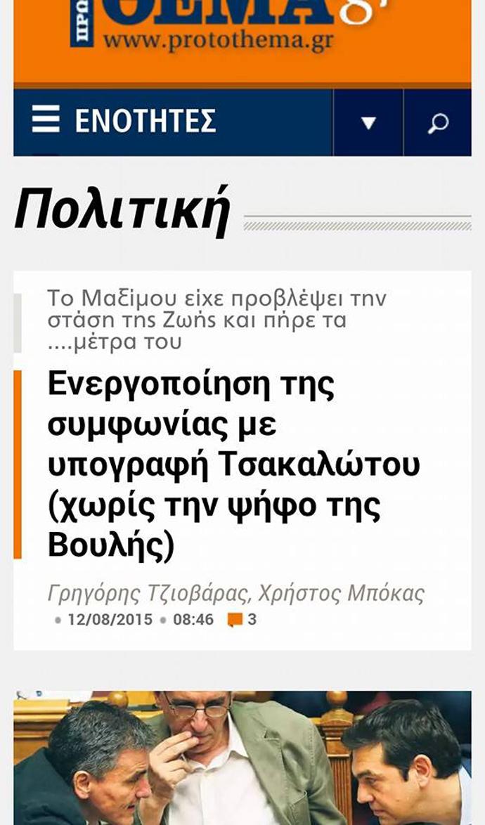 Ὁ Τσακαλῶτος ὑπογράφει μνημόνια, ΧΩΡΙΣ ἔλεγχο, ὅπως ὑπέγραφε ὁ Παπακωνσταντίνου!!!1