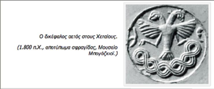 Ὁ ἀετὸς καὶ οἱ Ἕλληνες. Χεταῖοι