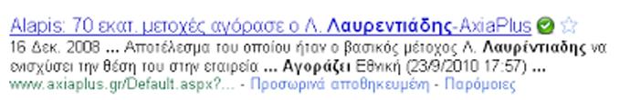 Ὁ ...«ἐθνικὸς ἥρως» Λαλιώτης!!!11