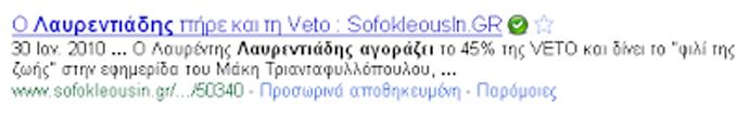 Ὁ ...«ἐθνικὸς ἥρως» Λαλιώτης!!!14