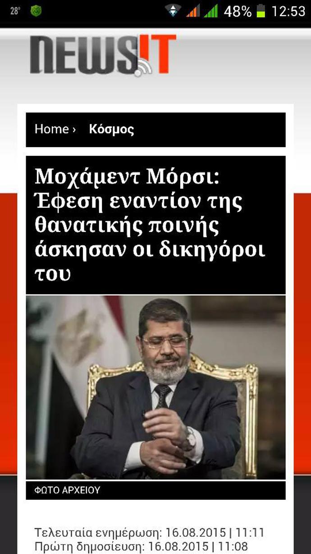 Ὅλοι ὑπὲρ τοῦ σφαγέα Μόρσι!!!1