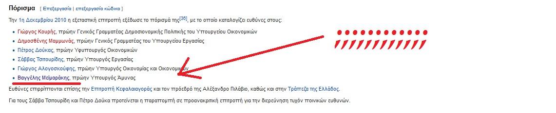 Βενιζελικοὶ ἀπόγονοι. (α)10
