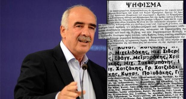 Βενιζελικοὶ ἀπόγονοι. (α)2