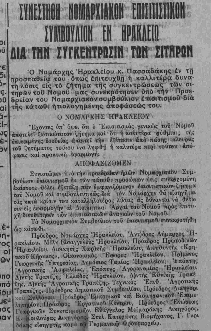 Βενιζελικοὶ ἀπόγονοι. (α)7