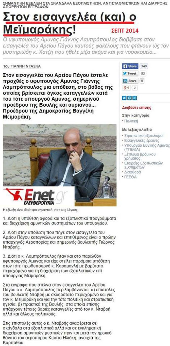 Βενιζελικοὶ ἀπόγονοι. (α)8