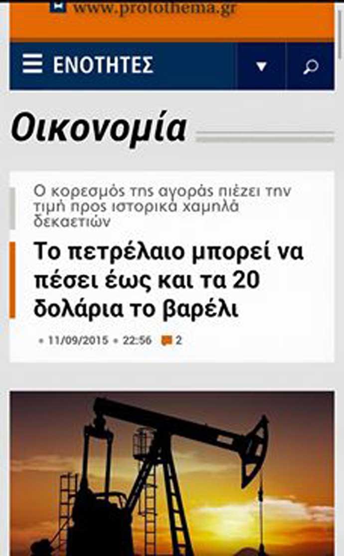 Γιατί ἡ τιμή τοῦ πετρελαίου κατρακυλᾶ;2