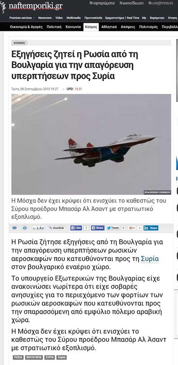 ΚΑΙ ἡ Βουλγαρία κατὰ τῶν Συρίων.