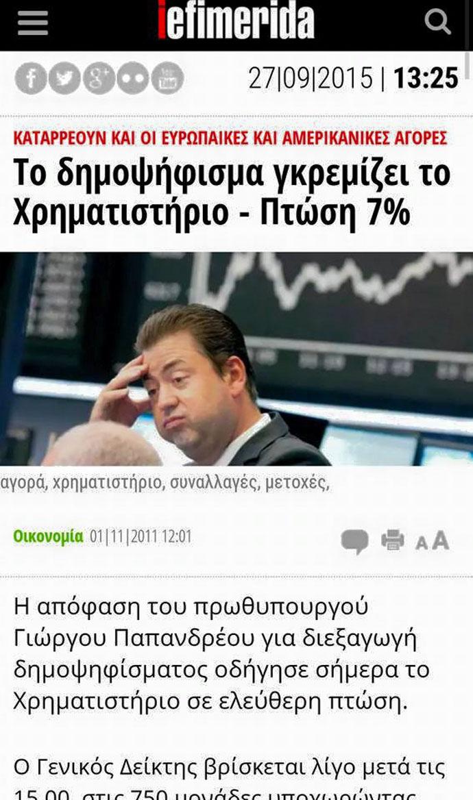 Κακὰ καὶ καλὰ δημοψηφίσματα!!!1