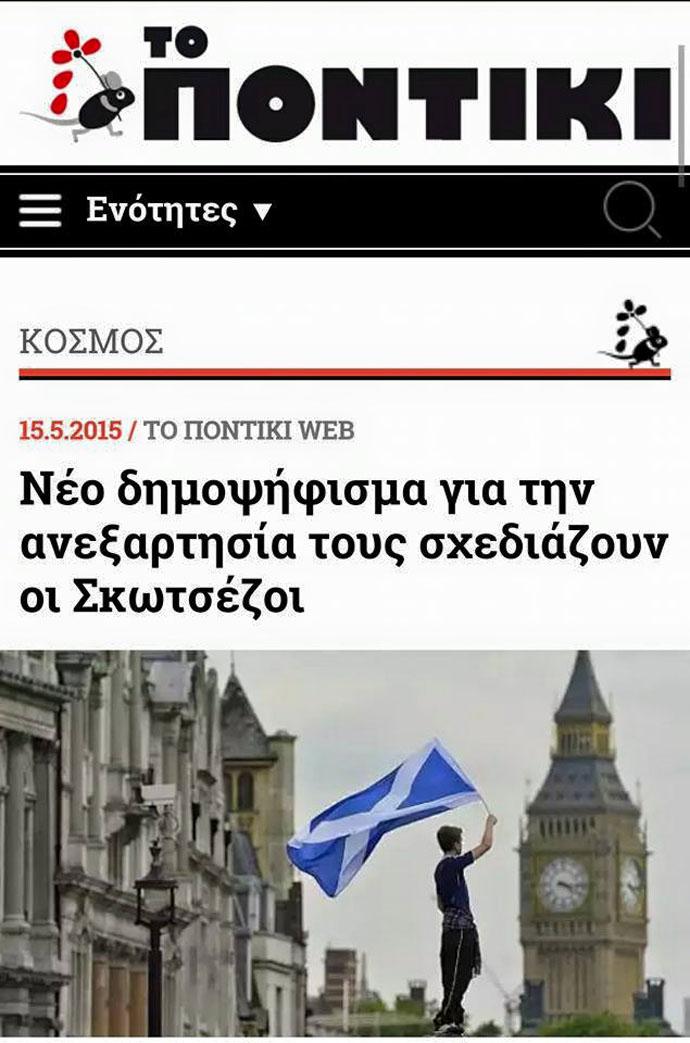 Κακὰ καὶ καλὰ δημοψηφίσματα!!!3