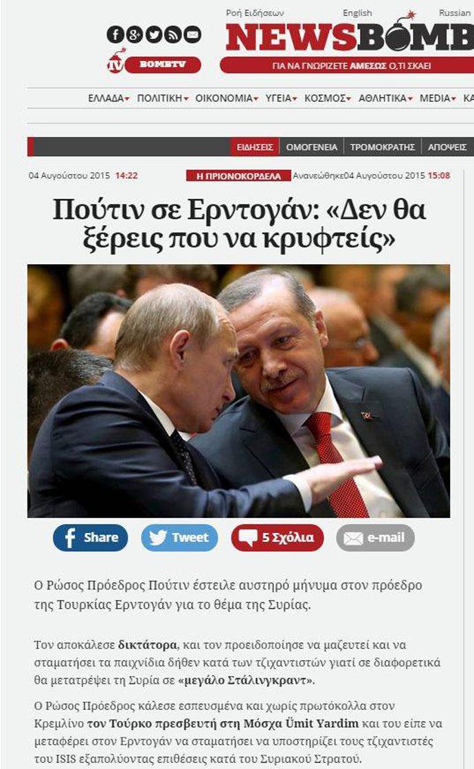 Οἱ «εἰδικοί» τουρκο-μπουρδολόγοι κατὰ Ἐρντογὰν μὲ μοχλὸ τὸν ...Ποῦτιν!!!1