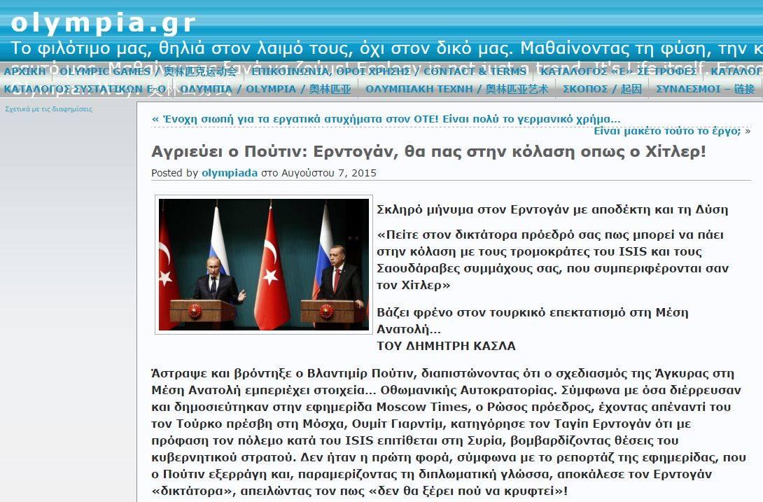 Οἱ «εἰδικοί» τουρκο-μπουρδολόγοι κατὰ Ἐρντογὰν μὲ μοχλὸ τὸν ...Ποῦτιν!!!11