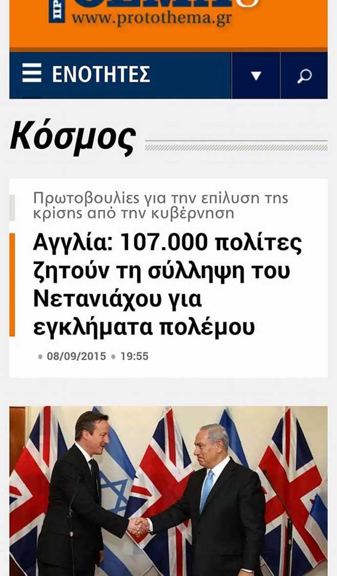 Οἱ Βρετανοὶ ζητοῦν τὴν σύλληψη τοῦ Νετανιάχου...3