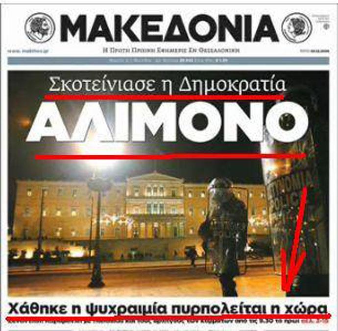 Οἱ τοκογλύφοι λατρεύουν τὴν ...«δημοκρατία»!!!12