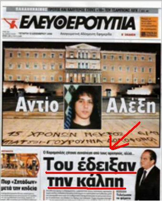 Οἱ τοκογλύφοι λατρεύουν τὴν ...«δημοκρατία»!!!14
