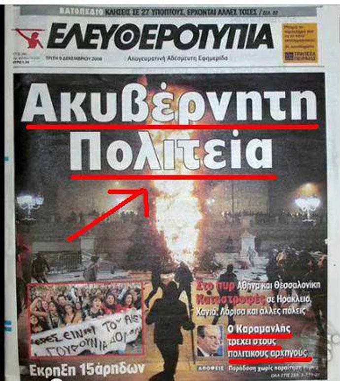 Οἱ τοκογλύφοι λατρεύουν τὴν ...«δημοκρατία»!!!16
