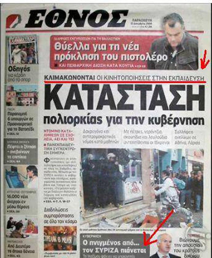 Οἱ τοκογλύφοι λατρεύουν τὴν ...«δημοκρατία»!!!24