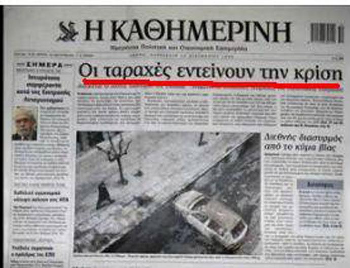 Οἱ τοκογλύφοι λατρεύουν τὴν ...«δημοκρατία»!!!27