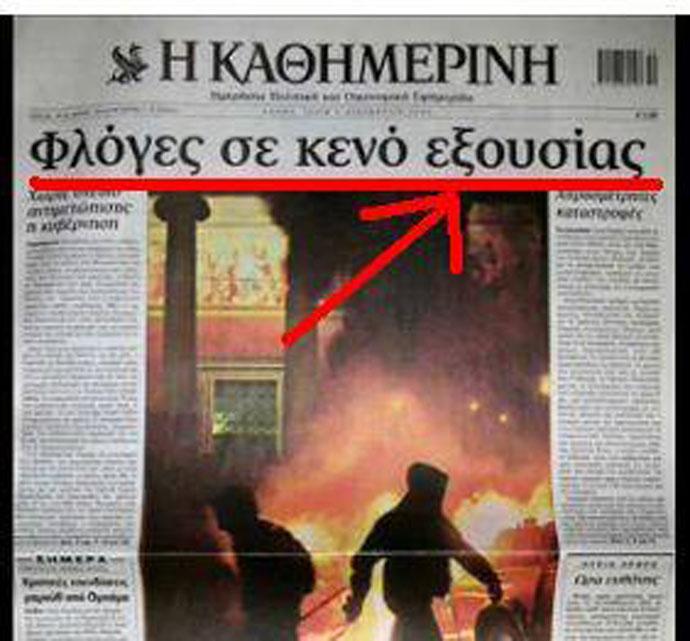 Οἱ τοκογλύφοι λατρεύουν τὴν ...«δημοκρατία»!!!8