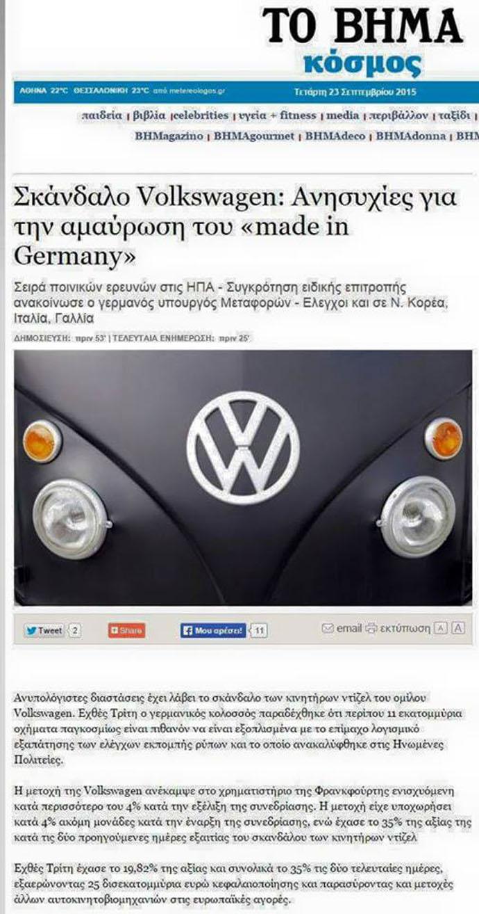 Συζητᾶμε πιά γιά ἕνα ...κακό «made in Germany»;