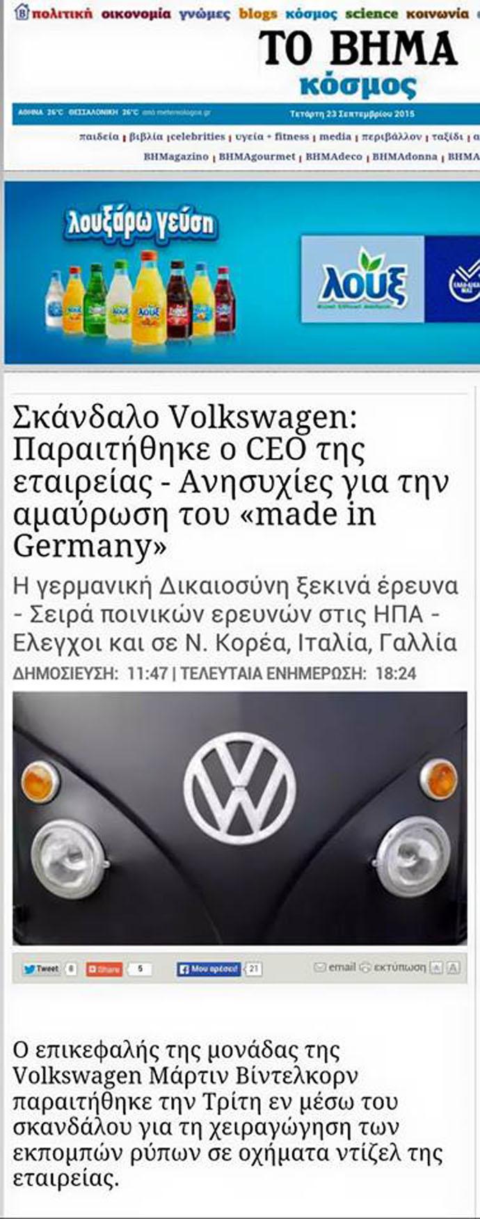 Συζητᾶμε πιά γιά ἕνα ...κακό «made in Germany»;;2