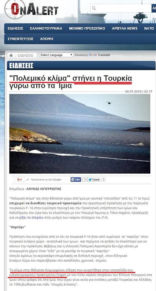 Συστηματικὴ προπαγάνδα γιὰ τὴν πολὺ ...«κακή» Τουρκία!!!5