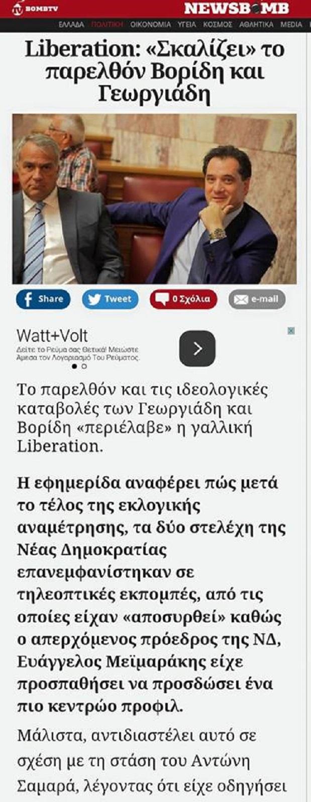Τά ...φασισταριά Βορίδης καί Γεωργιάδης;1