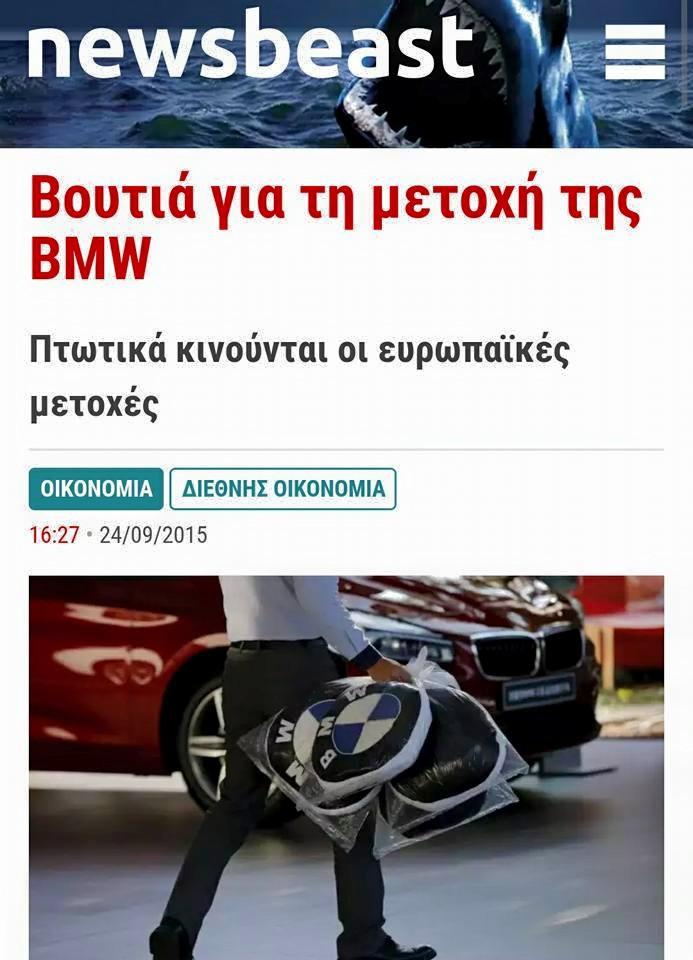 Ἡ γερμανικὴ αὐτοκινητοβιομηχανία (ποὺ ἀνήκει ΜΟΝΟΝ στοὺς Γερμανούς) στὸ στόχαστρο!!! 1