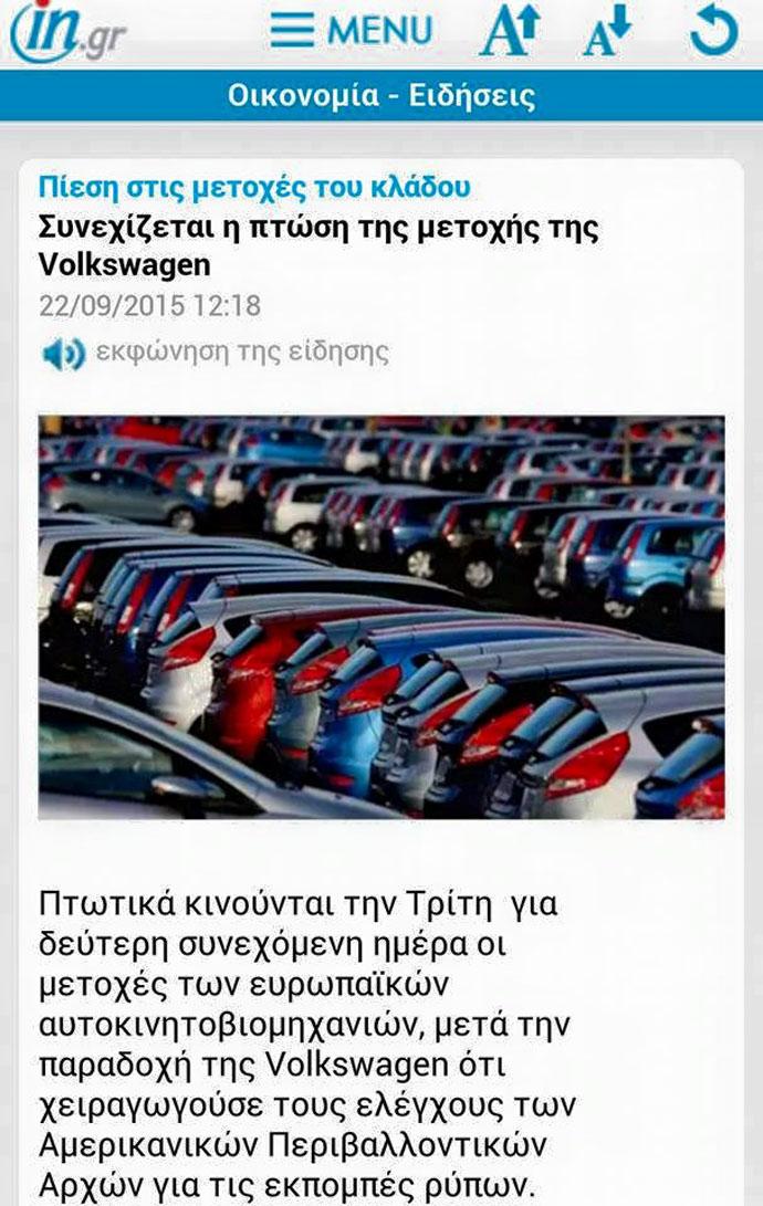 Ἡ γερμανικὴ αὐτοκινητοβιομηχανία (ποὺ ἀνήκει ΜΟΝΟΝ στοὺς Γερμανούς) στὸ στόχαστρο!!! 3