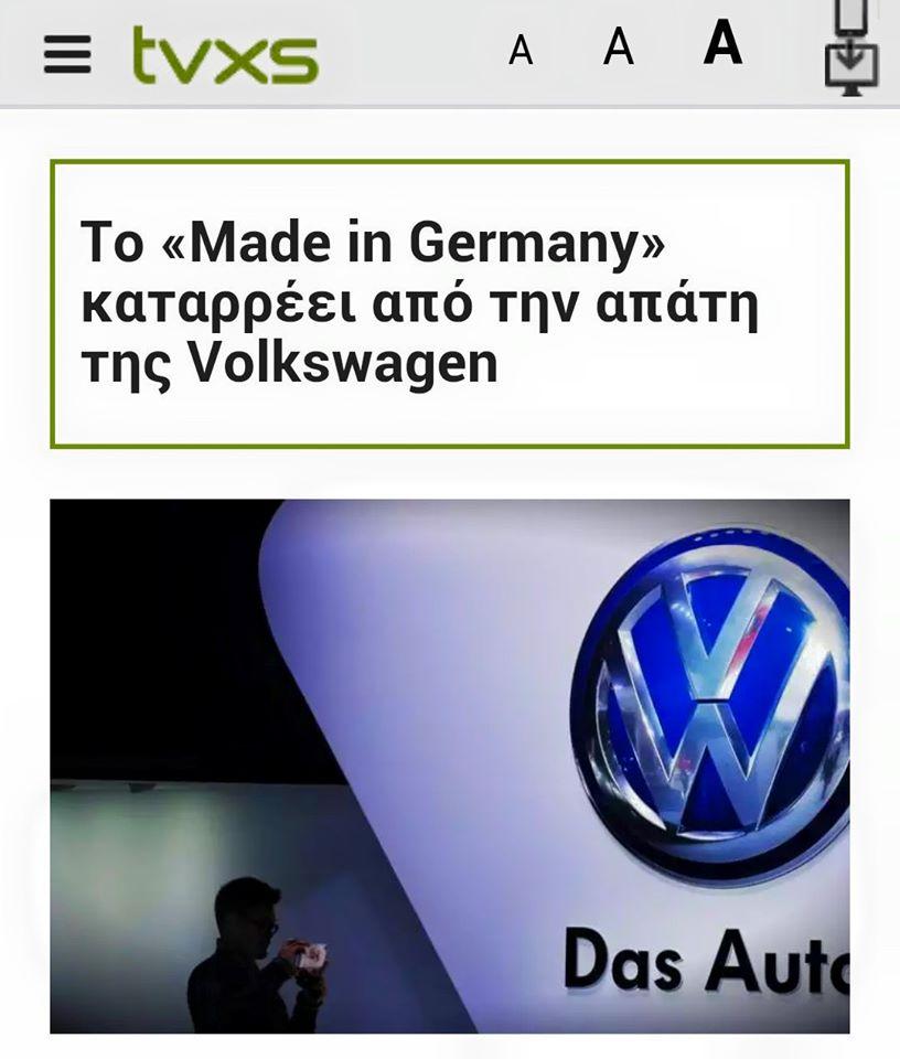Ἡ γερμανικὴ αὐτοκινητοβιομηχανία (ποὺ ἀνήκει ΜΟΝΟΝ στοὺς Γερμανούς) στὸ στόχαστρο!!! 6