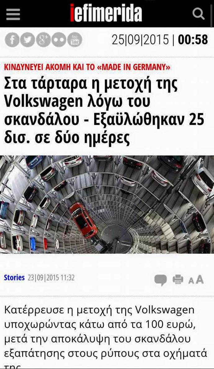 Ἡ γερμανικὴ αὐτοκινητοβιομηχανία (ποὺ ἀνήκει ΜΟΝΟΝ στοὺς Γερμανούς) στὸ στόχαστρο!!! 7