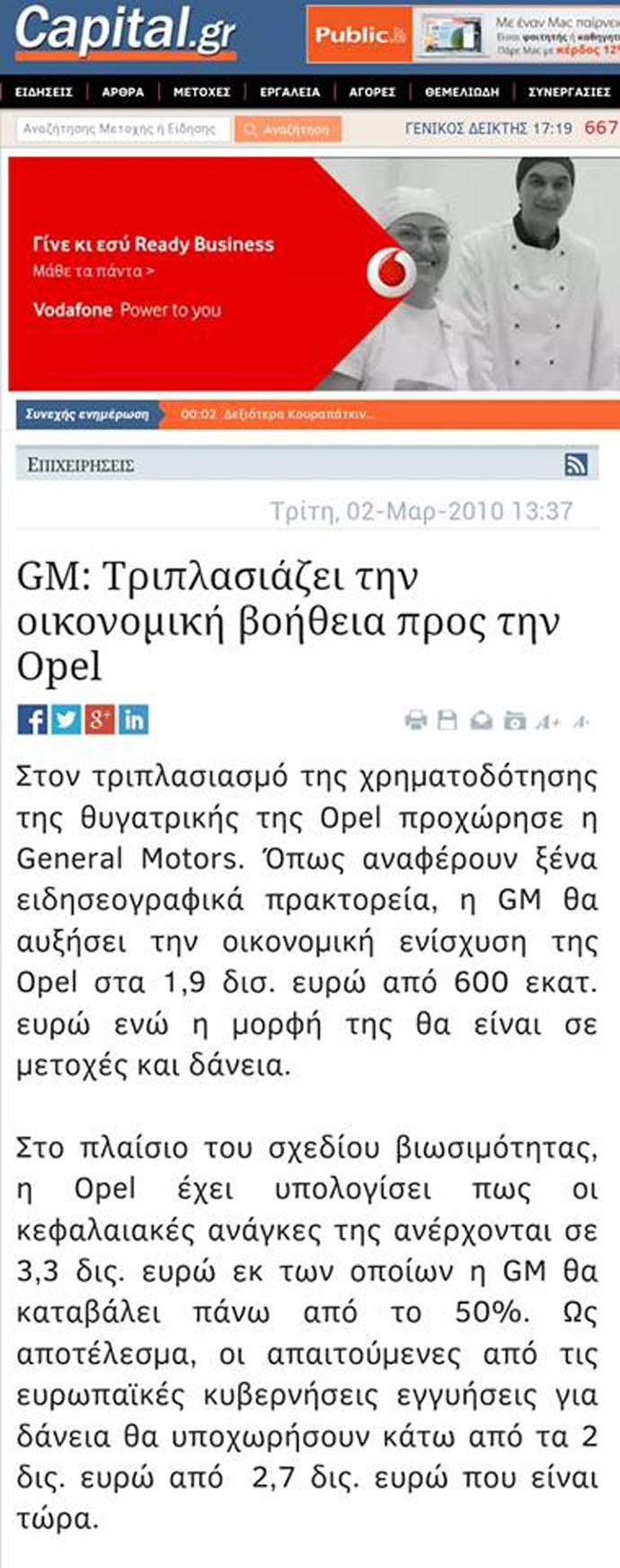 Ἡ γερμανικὴ αὐτοκινητοβιομηχανία (ποὺ ἀνήκει ΜΟΝΟΝ στοὺς Γερμανούς) στὸ στόχαστρο!!!8