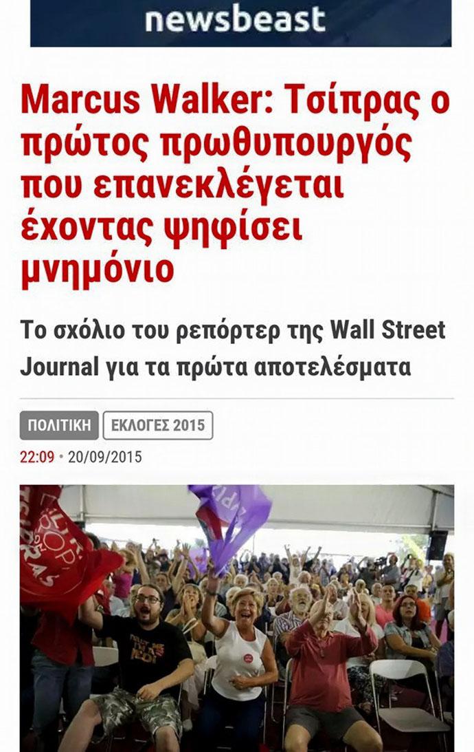 Ἡ λατρεμένη τους δημοκρατία!!!