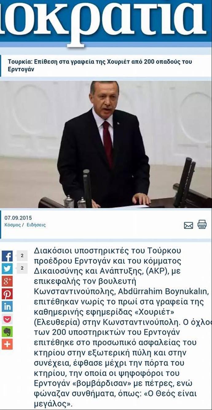 Ἡ προπαγάνδα τῶν ΜΜΕ εἶναι κοινὴ σὲ Ἑλλάδα καὶ Τουρκία...1