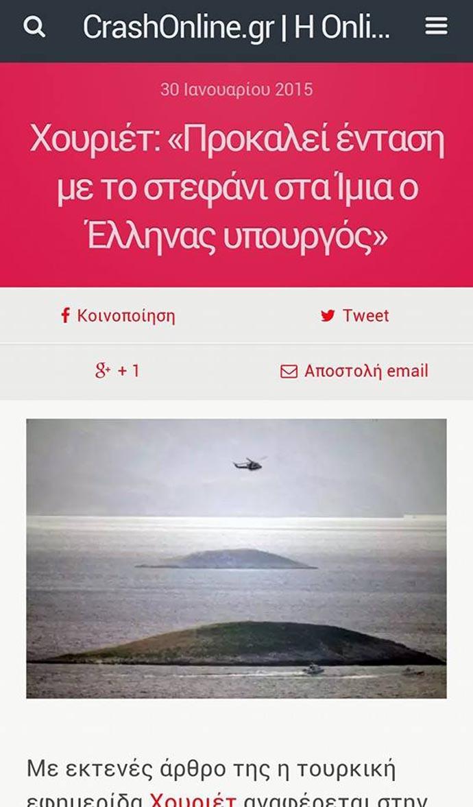 Ἡ προπαγάνδα τῶν ΜΜΕ εἶναι κοινὴ σὲ Ἑλλάδα καὶ Τουρκία...2