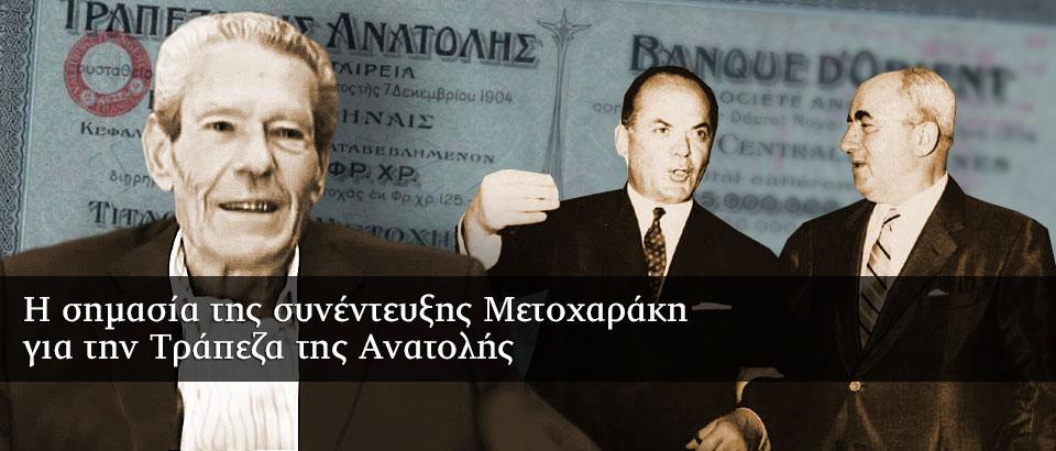 Ἡ σημασία τῆς συνεντεύξεως Μετοχαράκη γιὰ τὴν Τράπεζα τῆς Ἀνατολῆς1