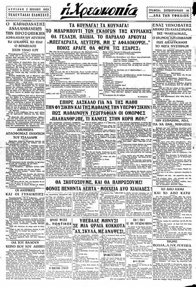 Ἡ χρεωκοπία τοῦ 19331