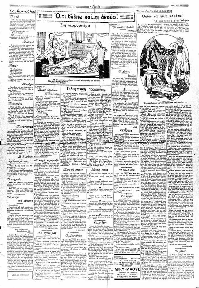 Ἡ χρεωκοπία τοῦ 19333