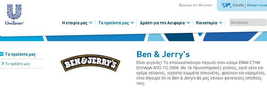 Ἦλθαν οἱ ξένοι νὰ μᾶς πουλήσουν ...«ἑλληνικό» γιαούρτι καὶ ...«ἀγνά» παγωτά!!!6