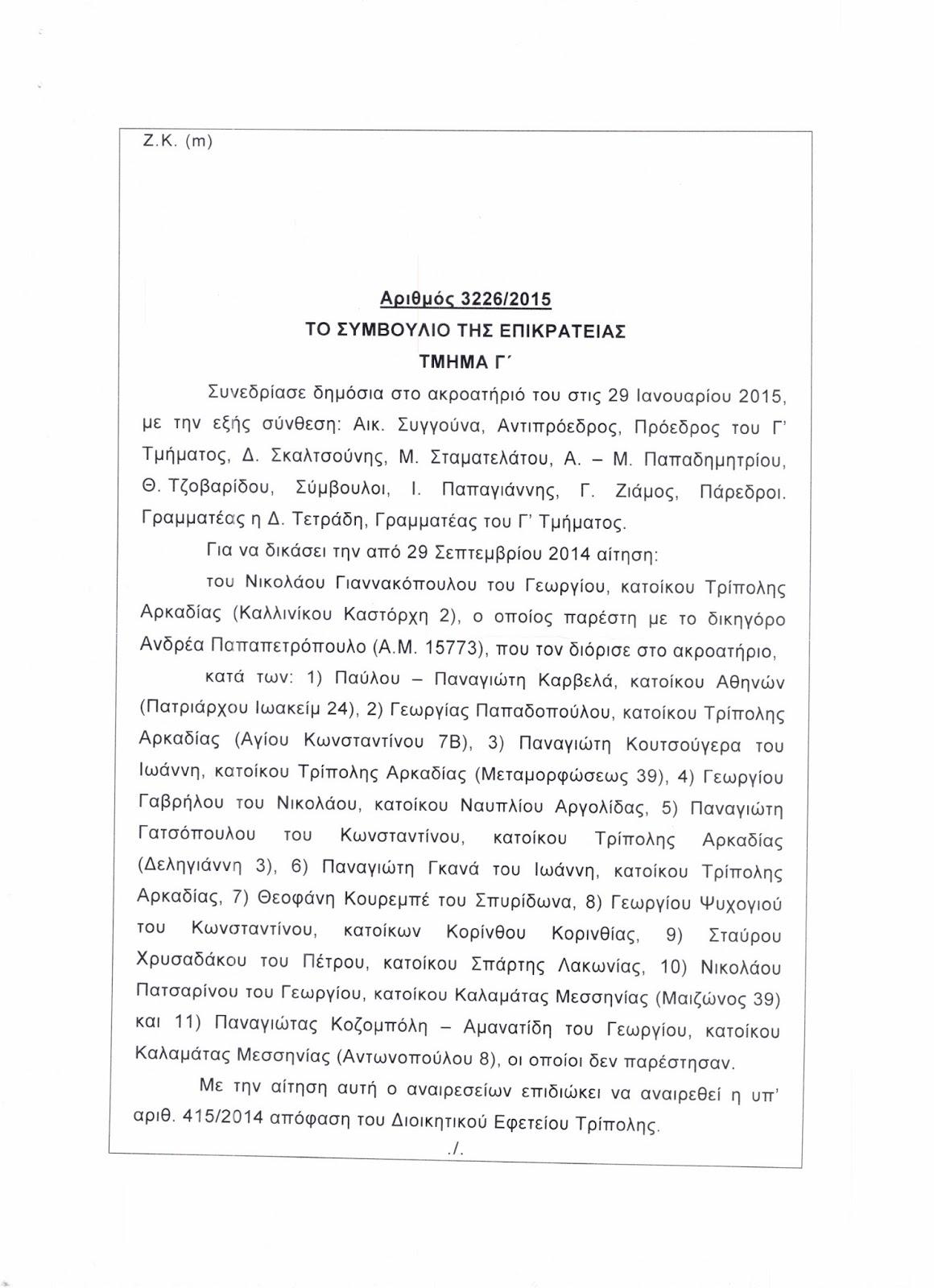 Ὁλόκληρη ἡ ἀπόφασις τοῦ ΣτΕ γιὰ τὸν Γιαννακόπουλο1