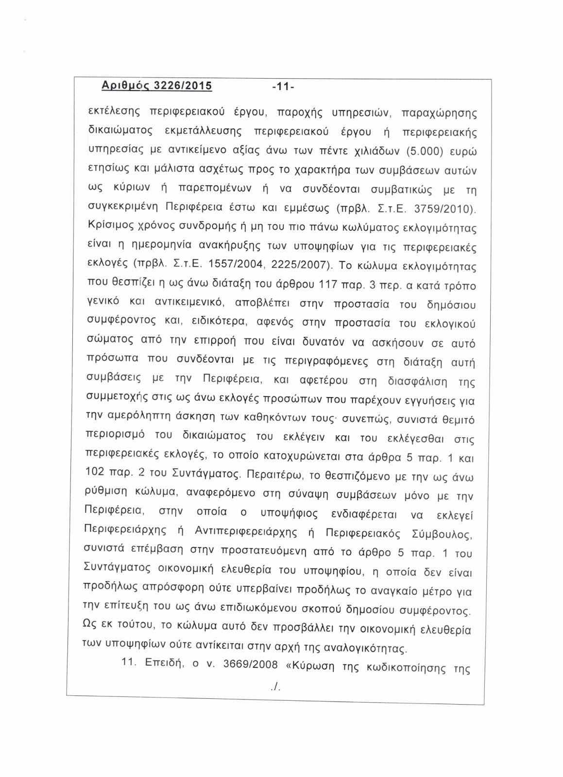 Ὁλόκληρη ἡ ἀπόφασις τοῦ ΣτΕ γιὰ τὸν Γιαννακόπουλο11