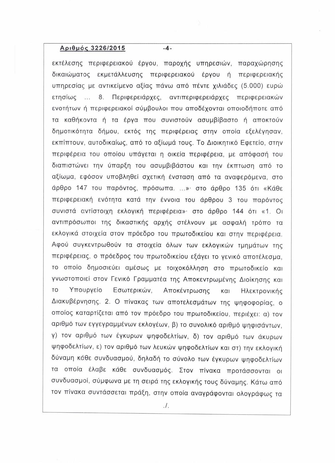 Ὁλόκληρη ἡ ἀπόφασις τοῦ ΣτΕ γιὰ τὸν Γιαννακόπουλο4