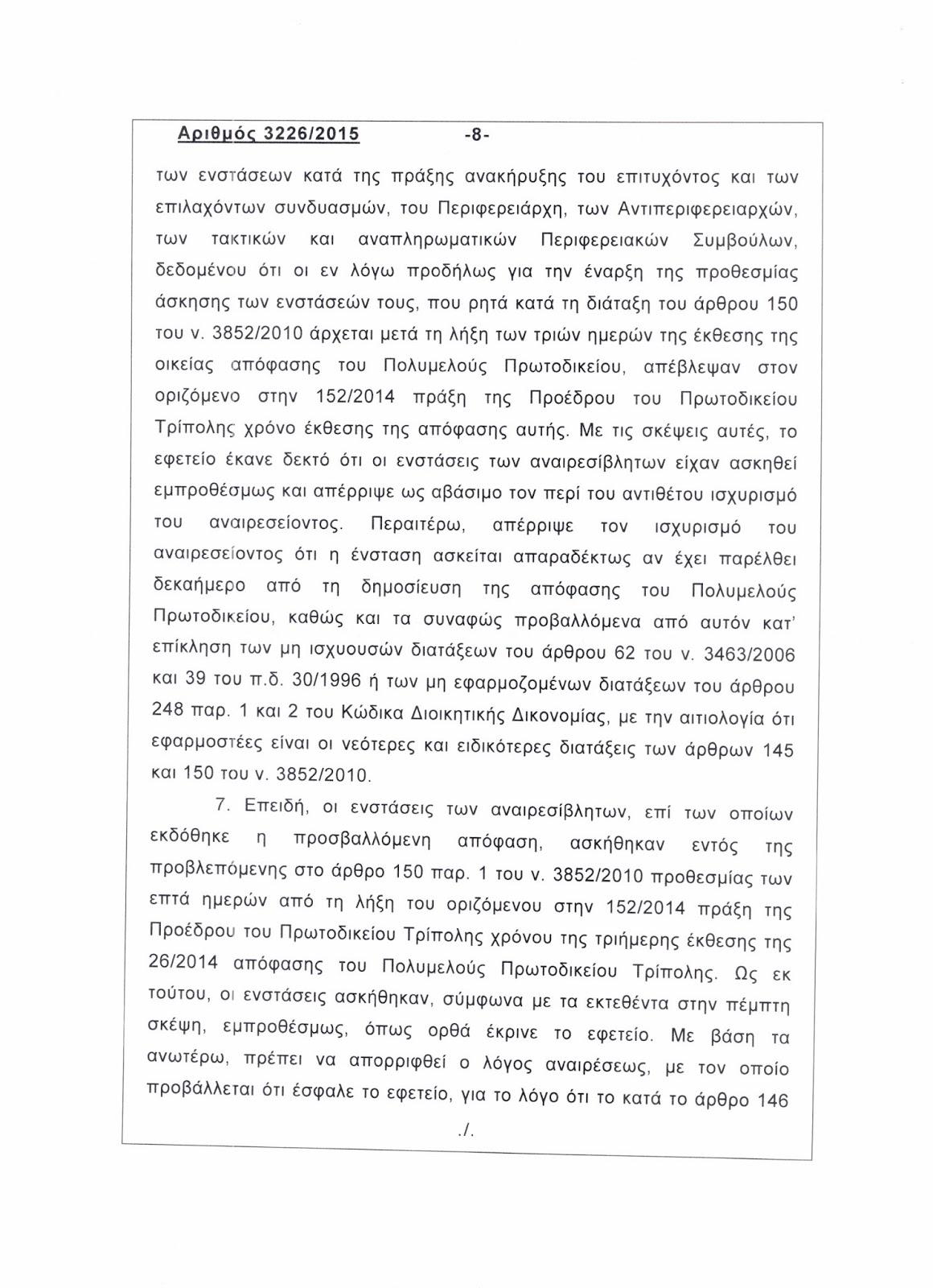 Ὁλόκληρη ἡ ἀπόφασις τοῦ ΣτΕ γιὰ τὸν Γιαννακόπουλο7