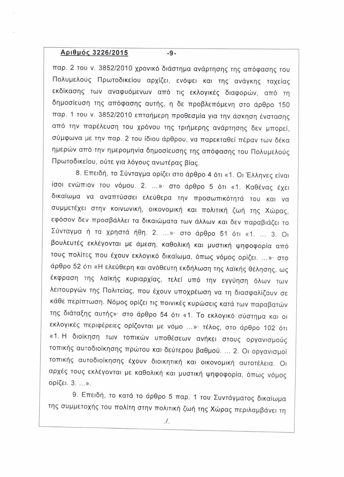 Ὁλόκληρη ἡ ἀπόφασις τοῦ ΣτΕ γιὰ τὸν Γιαννακόπουλο8