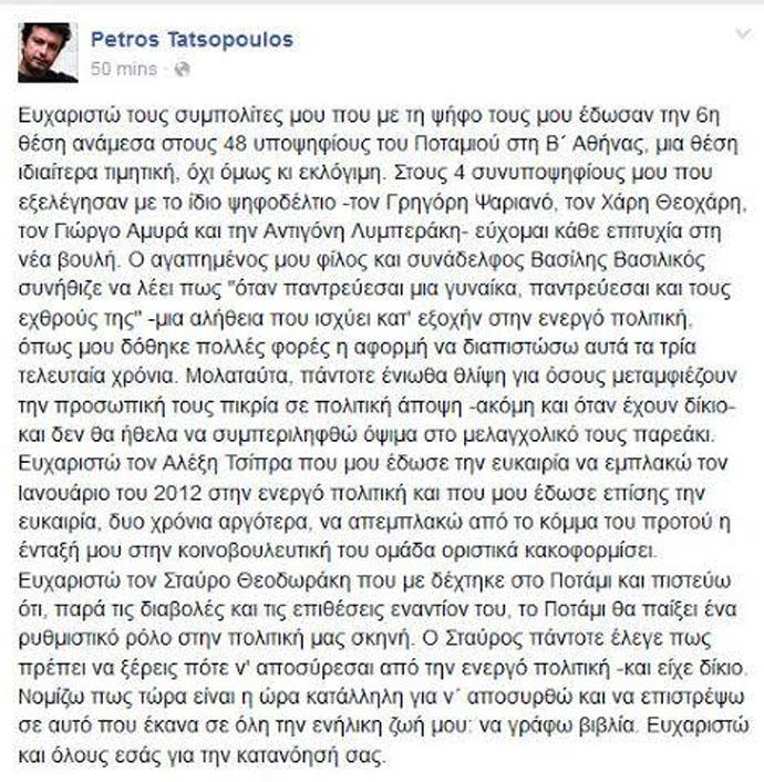 Ὁ Τατσόπουλος (ξανά-)ψάχνει μεροκάματο καὶ ἔρχεται νὰ μᾶς ...(ἀπο)σώσῃ!!!