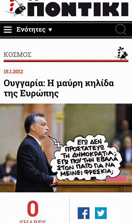 Ὁ πολὺ ...«κακός» Οὔγγρος πρωθυπουργός!!!2