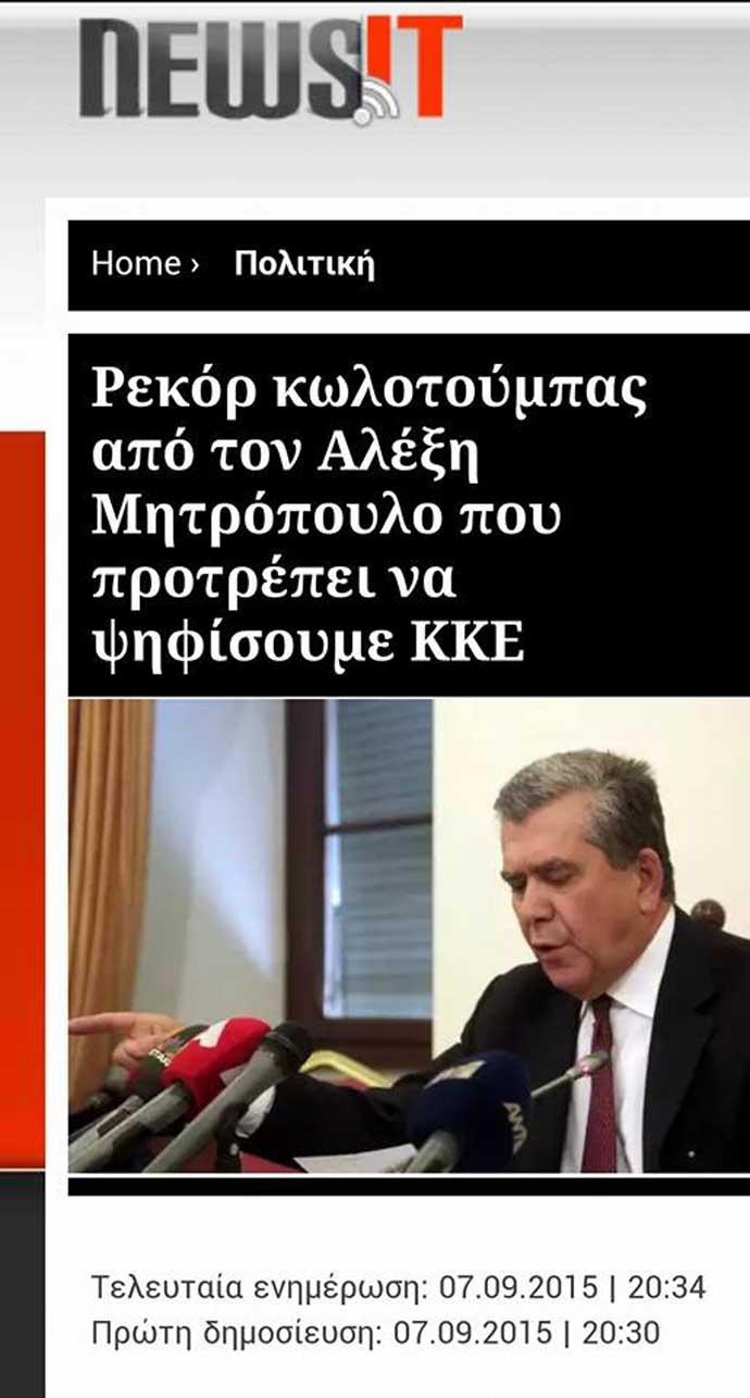 Ὁ σοσιαλιστὴς Μητρόπουλος μᾶς προτείνει ...ΚΚΕ!!!