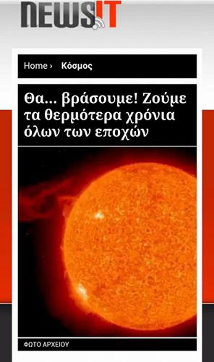 Ὅλος ὁ πλανήτης ψύχεται ἀλλὰ ἐμεῖς θὰ ...«βράσουμε»!!!3