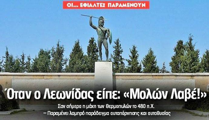 Ὦ ξεῖν, ἀγγέλλειν Λακεδαιμονίοις...